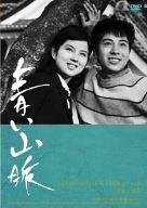 青い山脈 [DVD]