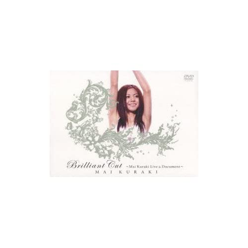 Brilliant Cut ~Mai Kuraki Live & Document~ をamazonでチェック!