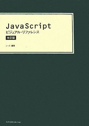Javascript ビジュアル・リファレンス 改訂版