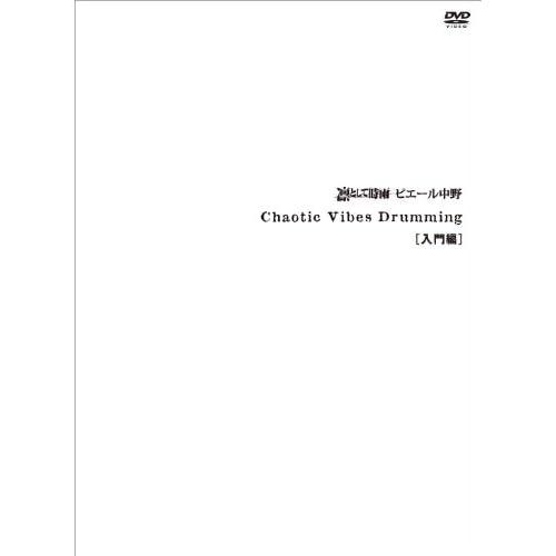 Chaotic Vibes Drumming 入門編 [DVD+BOOK]をAmazonでチェック!