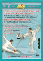 Practical Application of Chen Style Tai Chi: 62 Form of Single Sword DVD