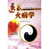 医易火病学(中国語) (周易与中医智慧叢書第2輯)
