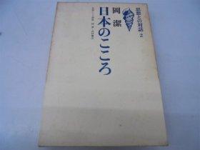 日本のこころ (1967年) (思想との対話〈2〉)