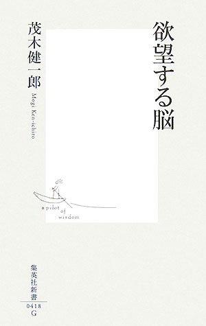 欲望する脳 (集英社新書 418G)