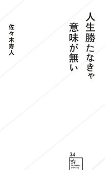 人生勝たなきゃ意味が無い (星海社新書)