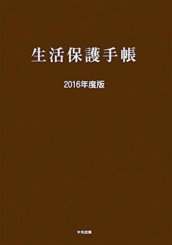 生活保護手帳 2016年度版