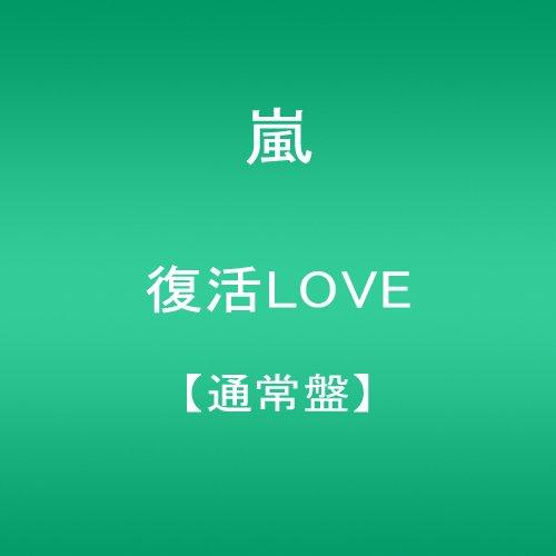 復活LOVE【通常盤】をAmazonでチェック!