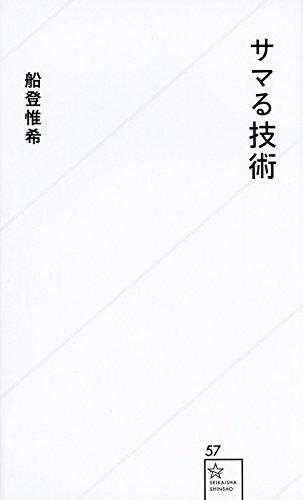 サマる技術 (星海社新書)