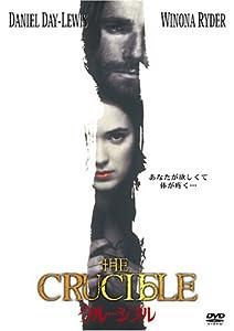クルーシブル [DVD]