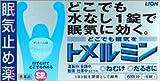 【第3類医薬品】トメルミン 12錠