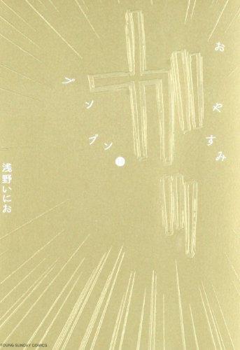 おやすみプンプン 11 (ヤングサンデーコミックス)