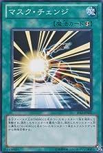 マスク・チェンジ 【遊戯王シングルカード】 JF12-JPA05 プロモ限定カード