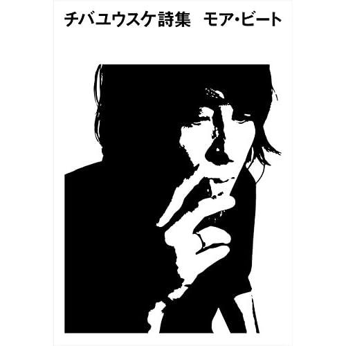 チバユウスケ詩集 モア・ビートをAmazonでチェック!