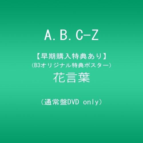 【早期購入特典あり】花言葉/A.B.C-Z(通常盤)(オリジナル特典ポスター(B3サイズ)(通常盤ver.)付) [DVD]