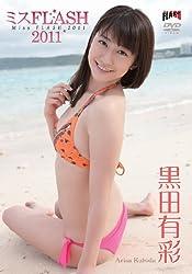ミスFLASH2011 黒田有彩 [DVD]