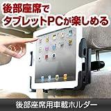 サンワダイレクト 車載ホルダー iPad タブレットPC 用 後部座席 用 [人気商品] 200-CAR009