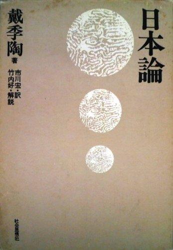 日本論 著:戴季陶 - 生きるからにはそれなりに