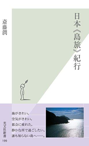 日本《島旅》紀行 (光文社新書)