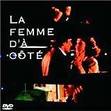 隣の女 [DVD]北野義則ヨーロッパ映画ソムリエのベスト1983年