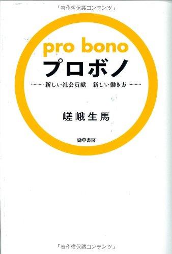 プロボノ―新しい社会貢献新しい働き方