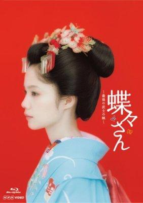 蝶々さん~最後の武士の娘~【Blu-ray】