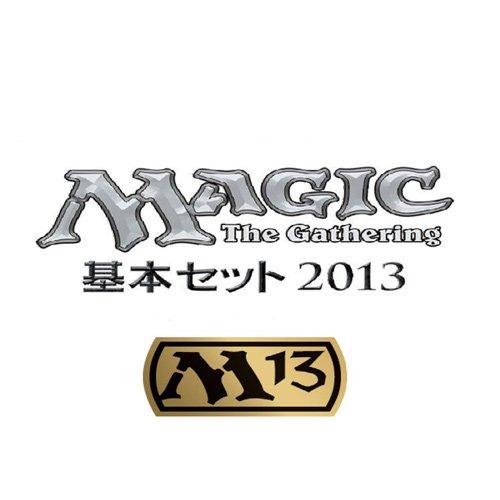 マジック:ザ・ギャザリング 基本セット2013 ブースターパック 日本語版 BOX