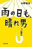 雨の日も、晴れ男 (文春文庫 み 35-1) (文春文庫 み 35-1) (文春文庫 み 35-1)