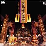 萬福寺の梵唄~黄檗宗声明の世界~