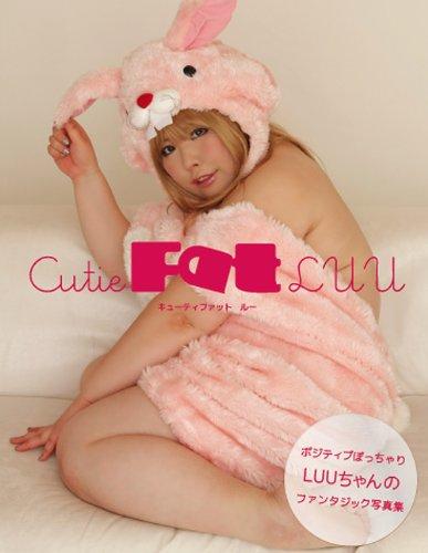 Cutie Fat LUU (マイウェイムック)