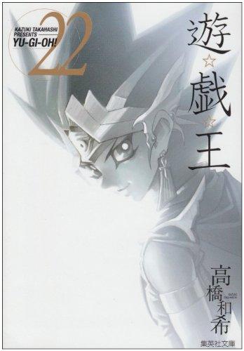 遊戯王 22 (集英社文庫―コミック版) (集英社文庫 た 67-22)