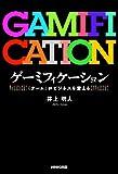 ゲーミフィケーション―<ゲーム>がビジネスを変える