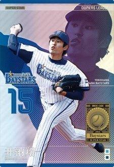 オーナーズリーグ 2014OL20発売キャンペーン(OLP25) 井納 翔一/横浜 OLP25-011