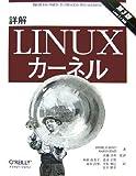詳解 Linuxカーネル 第3版
