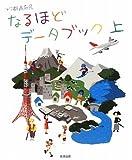 47都道府県なるほどデータブック〈上〉