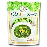 パクチー たっぷり スープ (チキン味) 4食入×2個 セット (コリアンダー シャンツァイ 香菜 スープ) (タイの台所)