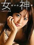 小嶋陽菜写真集『女の子の神様』 (タレント・映画写真集) -