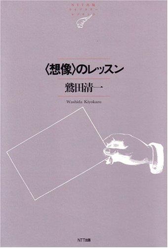 〈想像〉のレッスン NTT出版ライブラリーレゾナント015