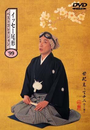 イッセー尾形ベストコレクション'99「世紀末ってナニ??」 [DVD]