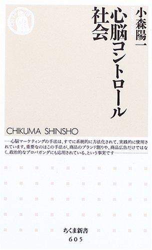 心脳コントロール社会 (ちくま新書)
