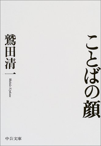 ことばの顔 (中公文庫)