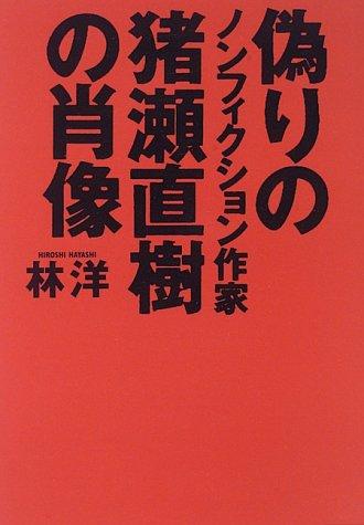 偽りのノンフィクション作家 猪瀬直樹の肖像
