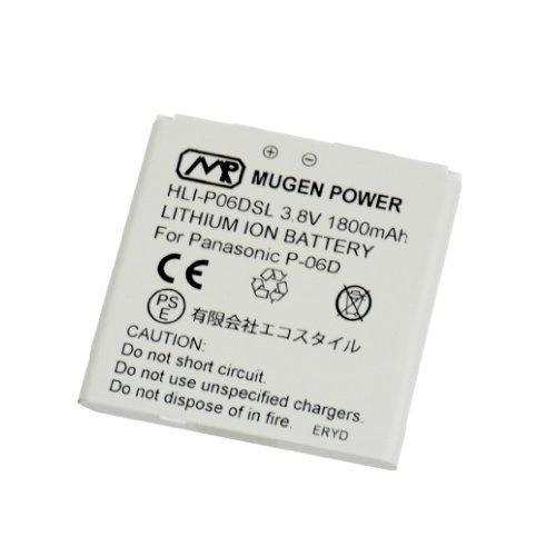 MUGEN POWER docomo ELUGA V P-06D用互換性大容量電池パックMUGEN POWEバッテリーPSE認証済み電池パックHLI-P06DSL 1800mAh