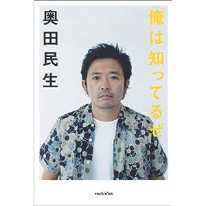 奥田民生インタビュー集「俺は知ってるぜ」
