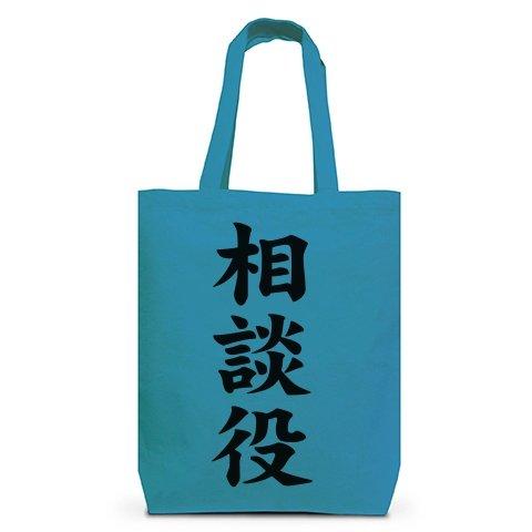 (クラブティー) ClubT 【競馬グッズ!競馬Tシャツ?】競馬シリーズ 相談役(黒ver) トートバッグM(ターコイズ) M ターコイズ