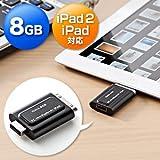 サンワダイレクト iPad iPad2 USBメモリ 8GB 600-IP8GBK
