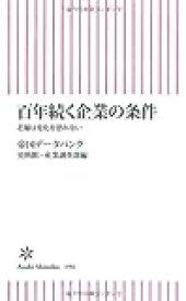 百年続く企業の条件 老舗は変化を恐れない (朝日新書)