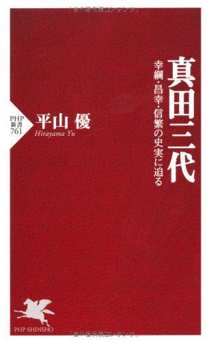 真田三代 (PHP新書)