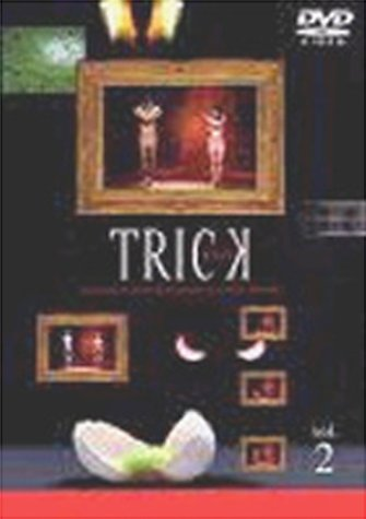 トリック(2) [DVD]