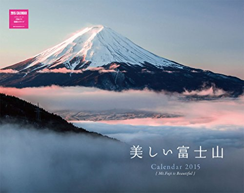 美しい富士山カレンダー2015 ([カレンダー])