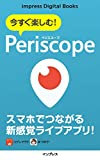 今すぐ楽しむ! Periscope(ペリスコープ) impress Digital Books